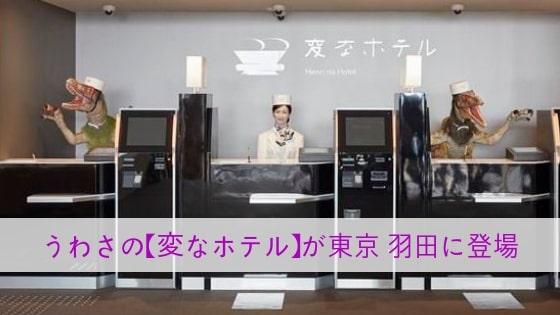 【変なホテル】東京 羽田に登場