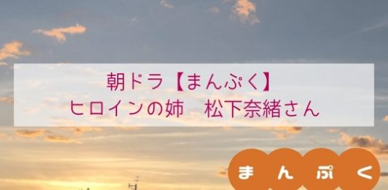 朝ドラ「まんぷく」ヒロインの姉を演じる松下奈緒さん