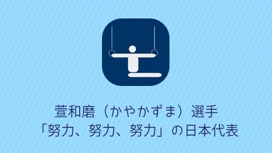 【萱 和磨選手】あん馬、平行棒を得意とする「努力、努力、努力」の日本代表