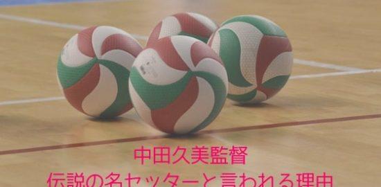 【中田久美監督】伝説の名セッターと言われる理由