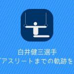【白井健三選手】トップアスリートまでの軌跡をたどる