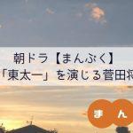 NHK朝ドラ【まんぷく】弁護士「東太一」を演じる【菅田将暉さん】