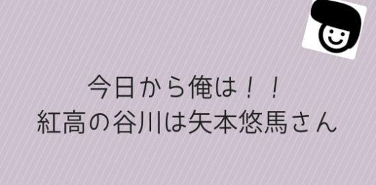 【今日から俺は!!】紅高の谷川は矢本悠馬さん