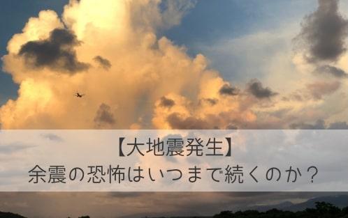 【大地震発生】余震の恐怖はいつまで続くのか?