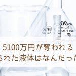 新大阪駅付近で【5.100万円】入りの紙袋が奪われる〜顔に塗られた液体はなんだったのか?