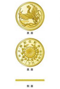 天皇即位 記念貨幣発行
