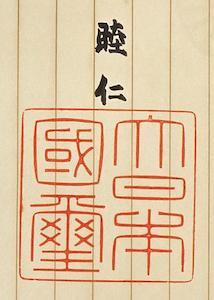 御即位の儀式【剣璽等承継の儀】とは?