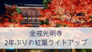 【金戒光明寺】2年ぶりの紅葉ライトアップ