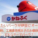 【めんたいパーク】5店舗目が伊豆に12月オープン