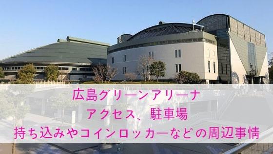 【広島グリーンアリーナ】アクセス、駐車場、持ち込みやコインロッカーなどの周辺事情