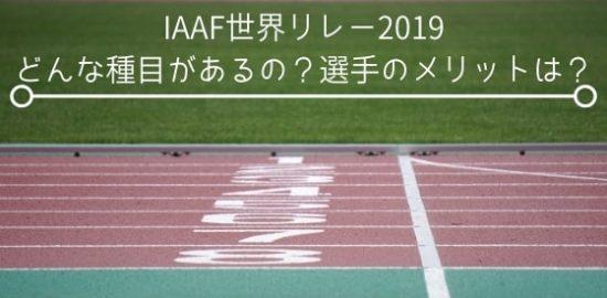【 IAAF世界リレー2019 】どんな種目があるの?選手のメリットは?