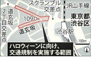 渋谷ハロウィン2018【攻略】