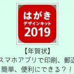 【はがきデザインキット2019】の使い方