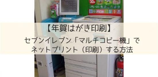【年賀はがき印刷】セブンイレブン「マルチコピー機」でネットプリント(印刷)する方法