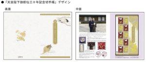 平成【天皇陛下御在位三十年】記念式典の流れや記念切手