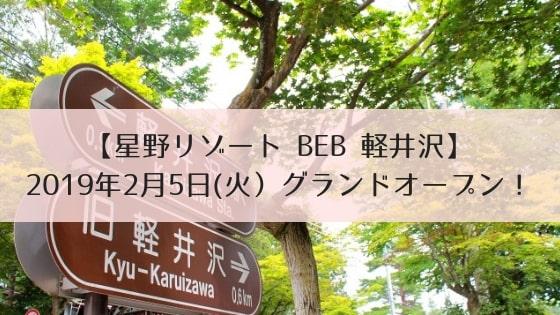 【星野リゾート BEB 軽井沢】予約した?〜ゲストルームやホテル料金、お得なプラン