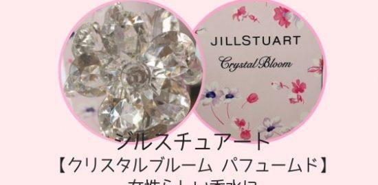 ジルスチュアート【クリスタルブルーム パフュームド】は女性らしい香水に