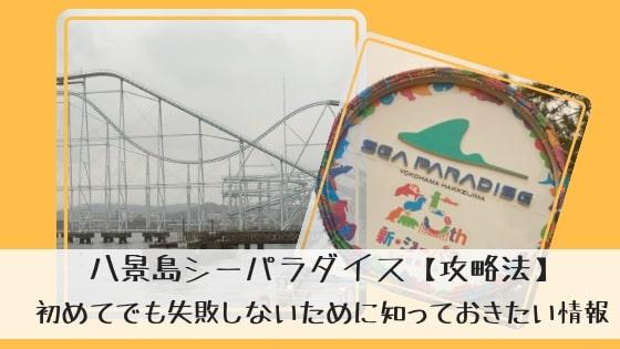 八景島シーパラダイス【攻略法】初めてでも失敗しないために知っておきたい情報