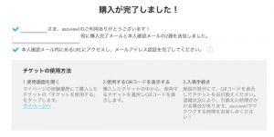 【八景島シーパラダイス】チケットを簡単に、安心で安く購入する攻略法