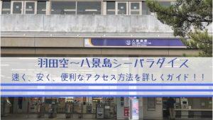 【羽田空港⇄八景島シーパラダイス】速く、安く、便利なアクセス方法を詳しくガイド!!