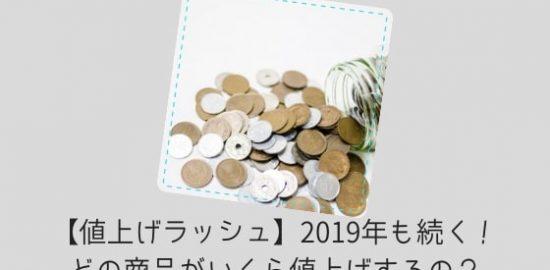 【値上げラッシュ】2019年も続く!「どの商品がいくら値上げするの?」