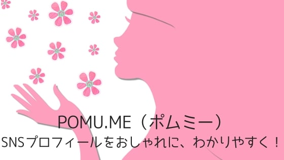 【POMU.ME(ポムミー)】SNSプロフィールをおしゃれに、わかりやすく!