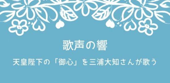 【歌声の響】天皇陛下の「御心」を三浦大知さんが歌う