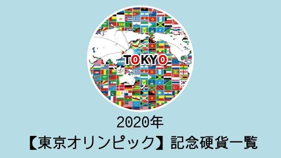 2020年【東京オリンピック】記念硬貨一覧
