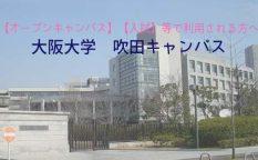 【大阪大学 吹田キャンパス】空港からのアクセス方法詳細、食事やおすすめ宿泊先など