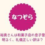 【なつぞら】山田裕貴さんは和菓子店の息子雪次郎