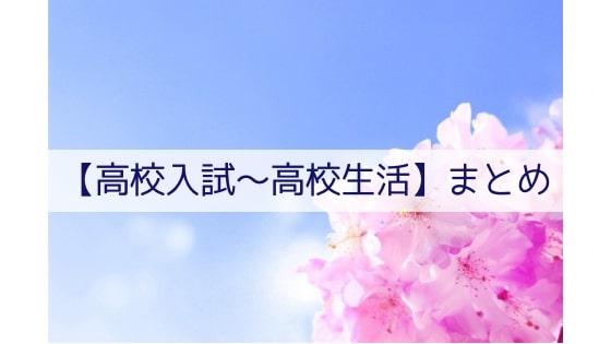 高校入試〜高校生活の流れまとめ