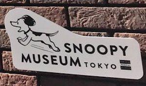スヌーピーミュージアム 町田にリニューアル