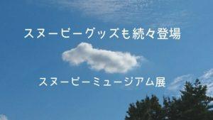 【スヌーピーグッズ】も続々登場〜スヌーピーミュージアム展が大阪、名古屋で限定開催