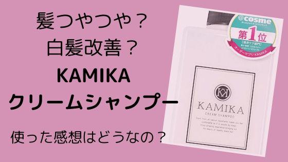髪つやつや?白髪改善?〜KAMIKAクリームシャンプーを購入したのでレビュー!