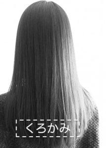 髪つやつや【白髪改善】もできるクリームシャンプーの使い方は驚くほど簡単!〜【KAMIKA】