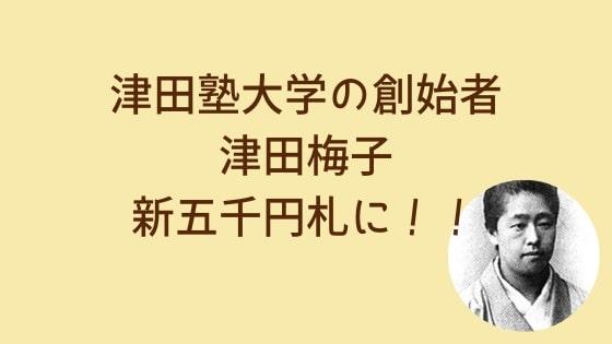 津田塾大学の創始者【津田梅子】が新五千円札に