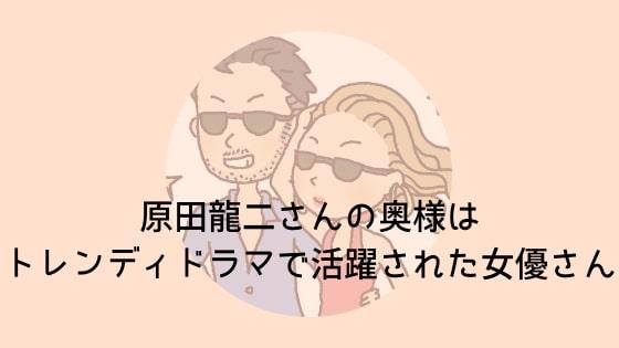 原田龍二さんの奥様はトレンディドラマで活躍された女優さん