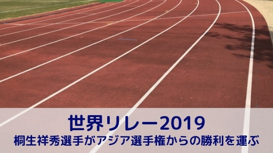 世界リレー2019【桐生祥秀選手】がアジア選手権からの勝利を運ぶ