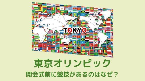 【東京オリンピック】開会式前に競技があるのはなぜ?