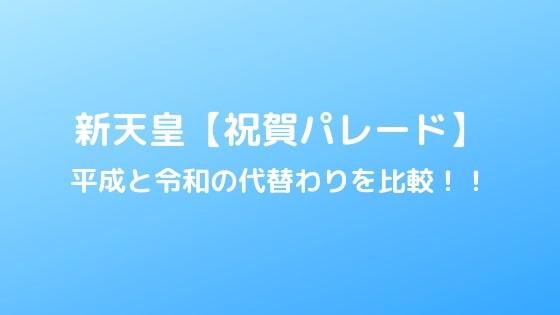 新天皇【祝賀パレード】平成と令和の代替わりを比較!!