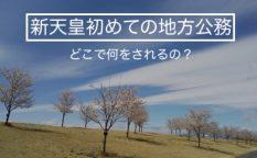 新天皇初めての地方公務(四大行幸啓)【第70回全国植樹祭】
