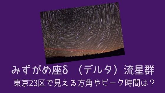 みずがめ座δ(デルタ)流星群2019【東京23区】見える方角やピーク時間は?