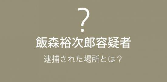 飯森裕次郎容疑者が逮捕された箕面市(みのおし)の山中とは?