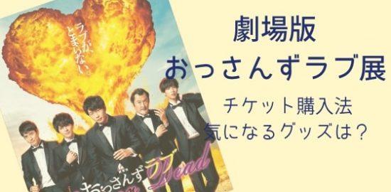 【劇場版おっさんずラブ展】大阪開催〜チケット購入法や気になるグッズは?
