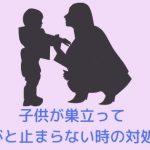 【寂しい】子供が巣立って涙がと止まらない時の対処法