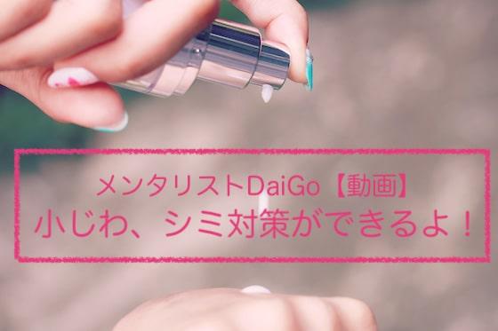 メンタリストDaiGo【動画】で小じわ、シミ対策