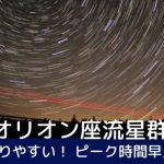 オリオン座流星群【ピーク時間早見表】2019~2025年