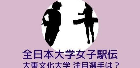 全日本大学女子駅伝2019【大東文化大学】注目選手は?