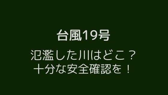 台風19号 2019