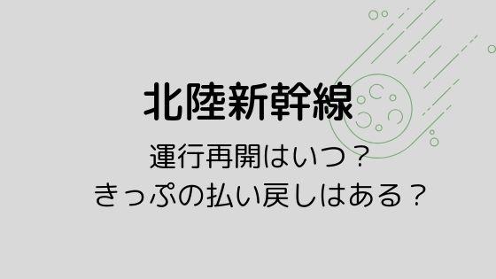 北陸新幹線 台風19号 2019